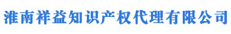 淮南商标注册_代理_申请